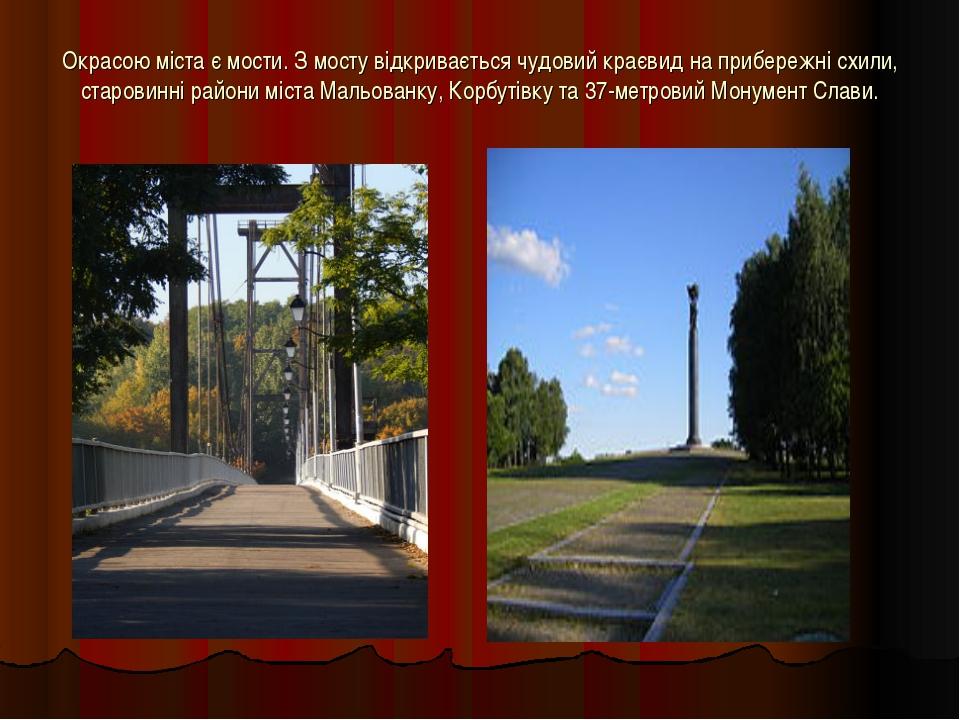 Окрасою міста є мости. З мосту відкривається чудовий краєвид на прибережні сх...