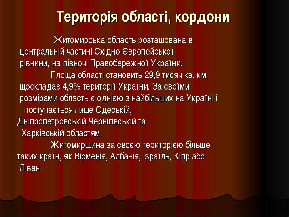 Територія області, кордони Житомирська область розташована в центральній час...