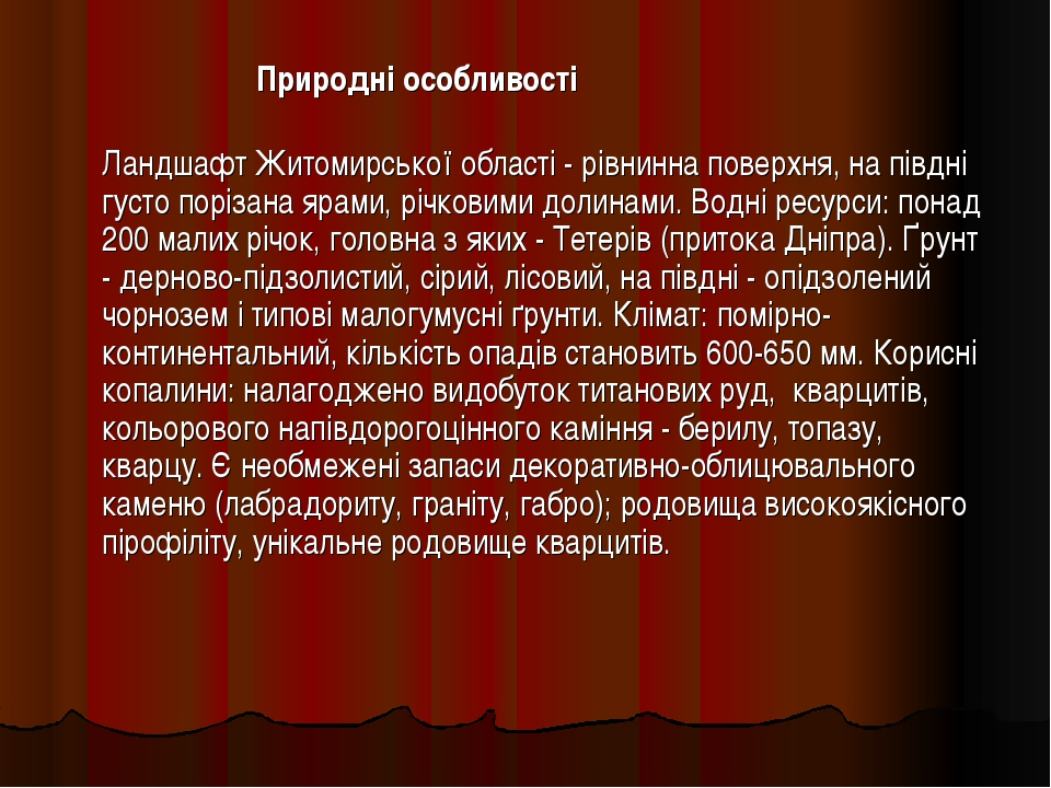 Природні особливості Ландшафт Житомирської області - рівнинна поверхня, на...