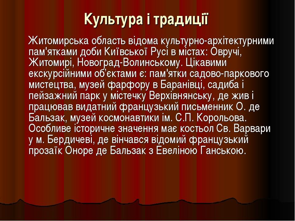 Культура і традиції Житомирська область відома культурно-архітектурними пам'...