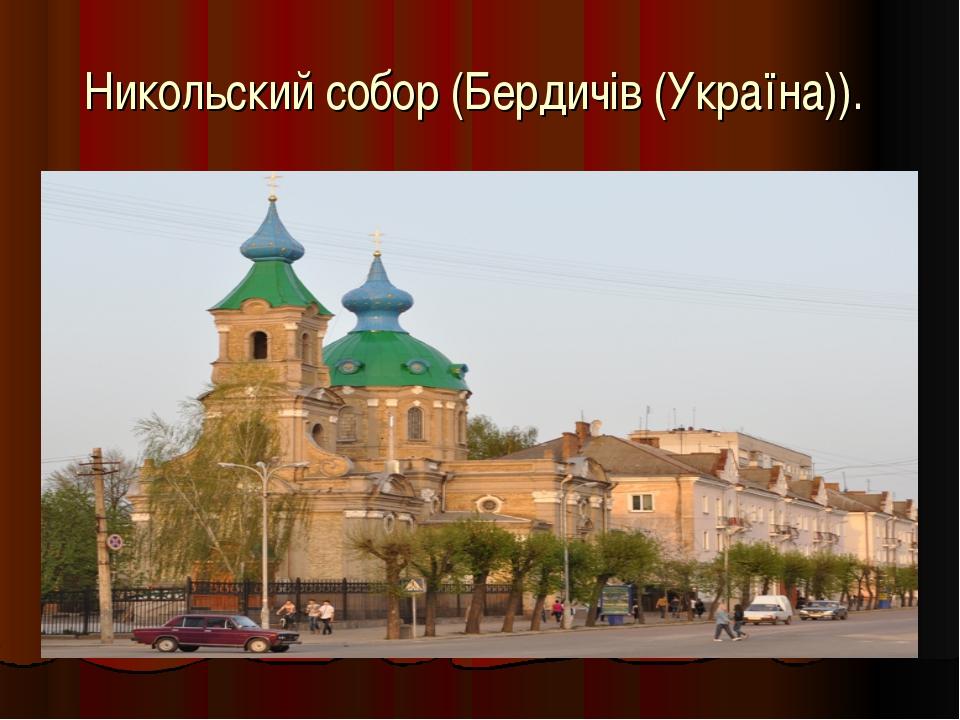 Никольский собор (Бердичів(Україна)).