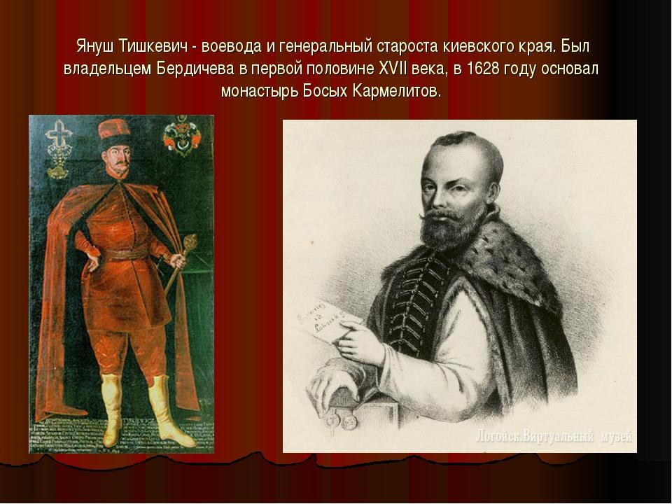 Януш Тишкевич - воевода и генеральный староста киевского края. Был владельце...