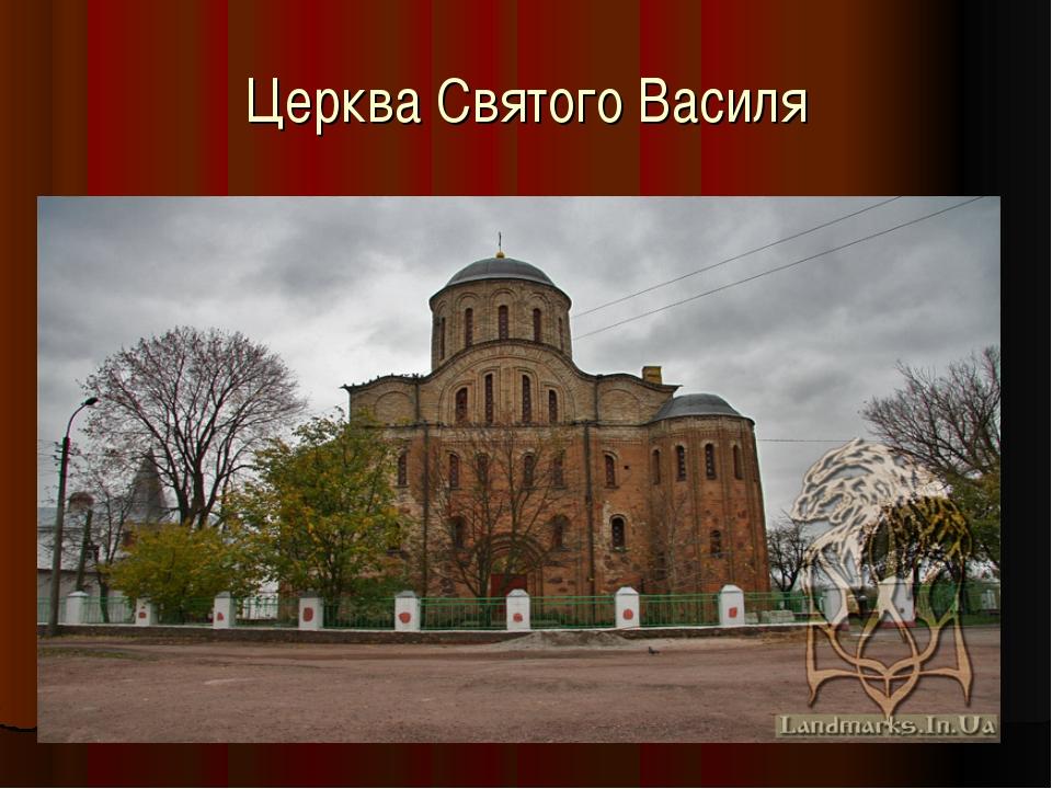 Церква Святого Василя