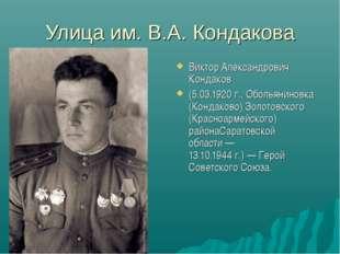 Улица им. В.А. Кондакова Виктор Александрович Кондаков (5.03.1920г., Обольян