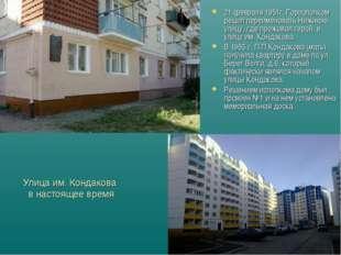 Улица им. Кондакова в настоящее время 21 февраля 1951г. Горисполком решил пер