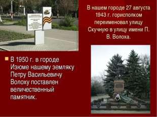 В нашем городе 27 августа 1943 г. горисполком переименовал улицу Скучную в ул