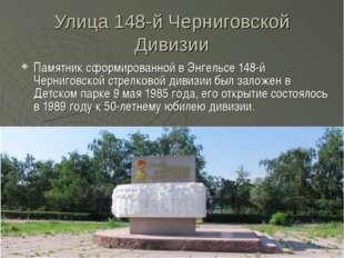 Улица 148-й Черниговской Дивизии Памятник сформированной в Энгельсе 148-й Чер