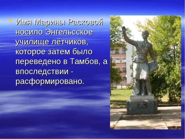 Имя Марины Расковой носило Энгельсское училище лётчиков, которое затем было п...