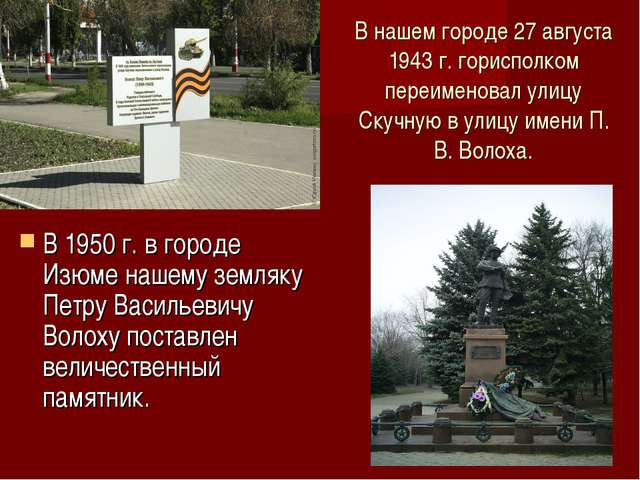 В нашем городе 27 августа 1943 г. горисполком переименовал улицу Скучную в ул...