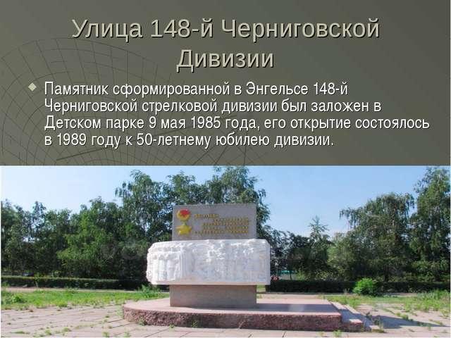 Улица 148-й Черниговской Дивизии Памятник сформированной в Энгельсе 148-й Чер...