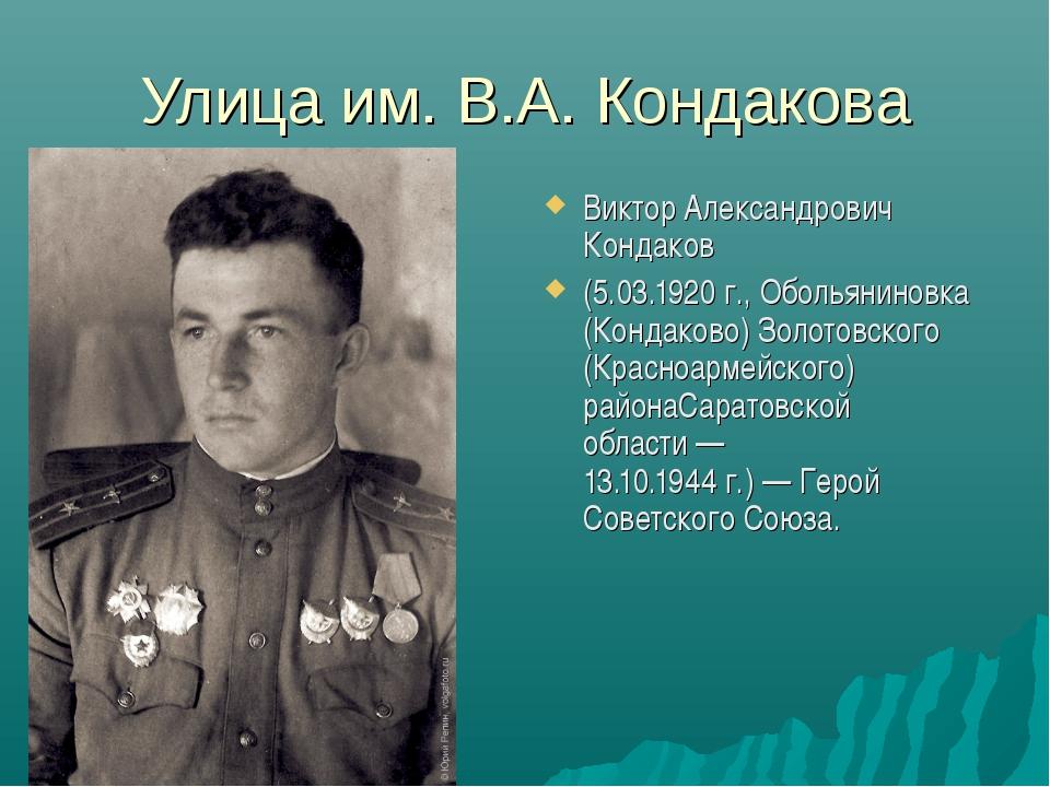 Улица им. В.А. Кондакова Виктор Александрович Кондаков (5.03.1920г., Обольян...