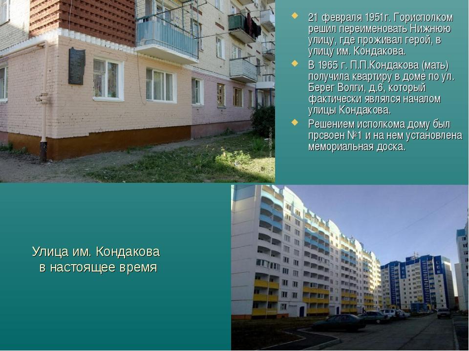 Улица им. Кондакова в настоящее время 21 февраля 1951г. Горисполком решил пер...
