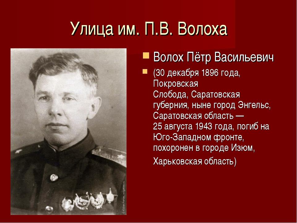 Улица им. П.В. Волоха Волох Пётр Васильевич (30 декабря 1896 года, Покровская...