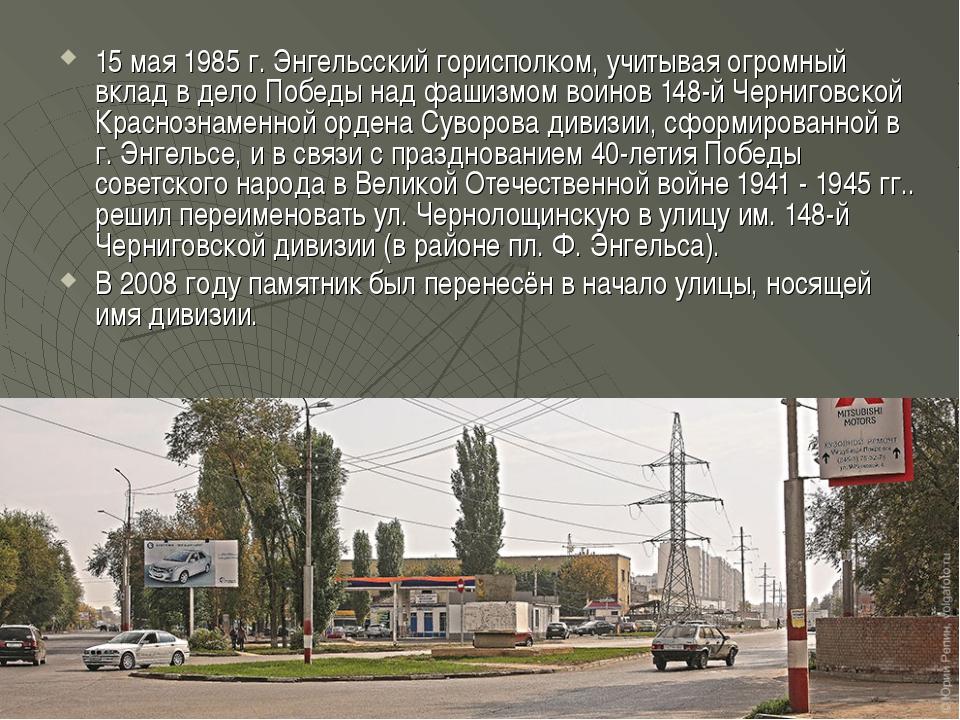 15 мая 1985 г. Энгельсский горисполком, учитывая огромный вклад в дело Победы...