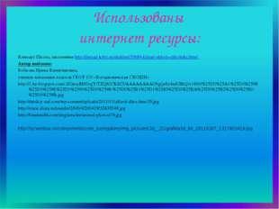 Использованы интернет ресурсы: Клипарт Школа, школьники http://detsad-kitty.r