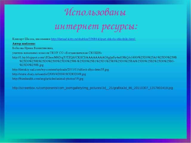 Использованы интернет ресурсы: Клипарт Школа, школьники http://detsad-kitty.r...
