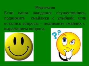 Рефлексия Если ваши ожидания осуществились, поднимите смайлики с улыбкой, есл