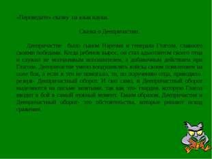 «Переведите» сказку на язык науки. Сказка о Деепричастии. Деепричастие было