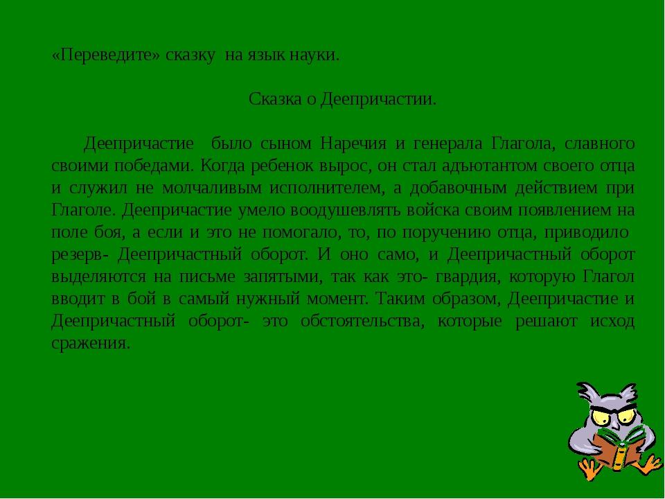 «Переведите» сказку на язык науки. Сказка о Деепричастии. Деепричастие было...