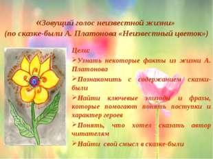 «Зовущий голос неизвестной жизни» (по сказке-были А. Платонова «Неизвестный