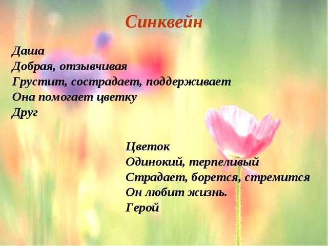 Синквейн Цветок Одинокий, терпеливый Страдает, борется, стремится Он любит жи...