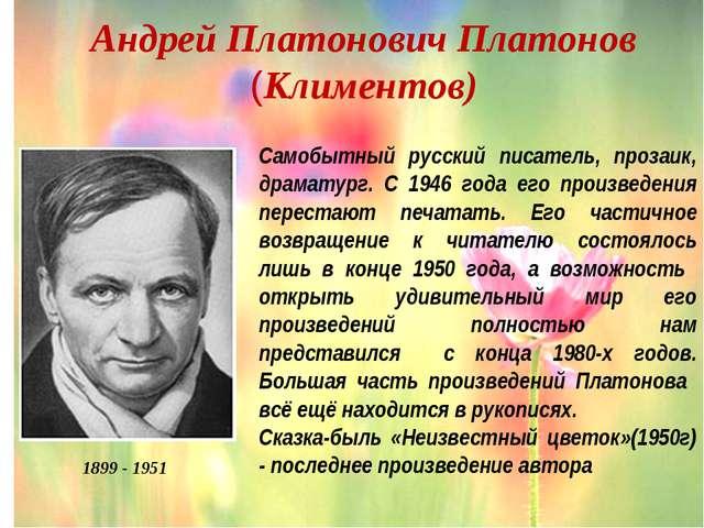 Андрей Платонович Платонов (Климентов) 1899 - 1951 Самобытный русский писател...