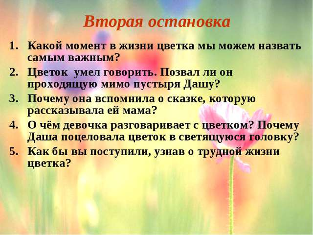Вторая остановка Какой момент в жизни цветка мы можем назвать самым важным? Ц...