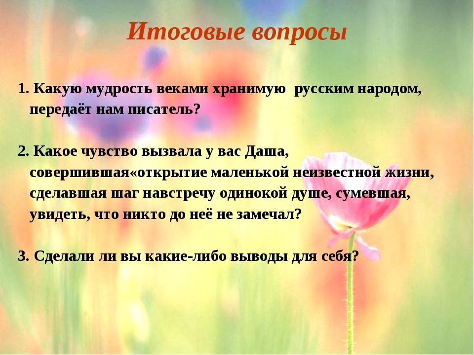 Итоговые вопросы 1. Какую мудрость веками хранимую русским народом, передаёт...