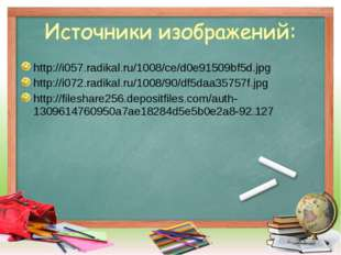 http://i057.radikal.ru/1008/ce/d0e91509bf5d.jpg http://i072.radikal.ru/1008/9