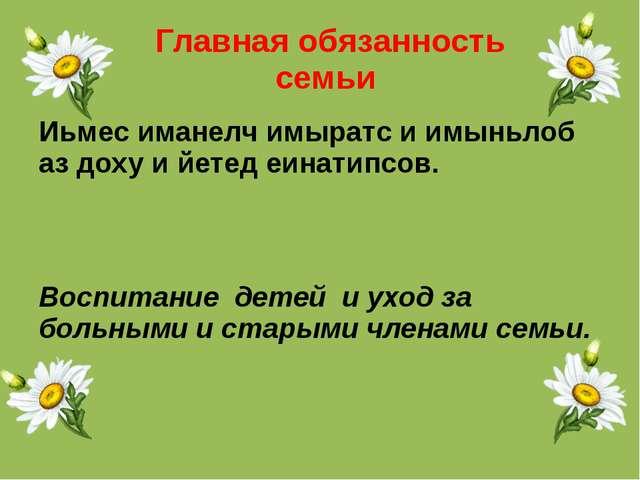 Главная обязанность семьи Иьмес иманелч имыратс и имыньлоб аз доху и йетед еи...