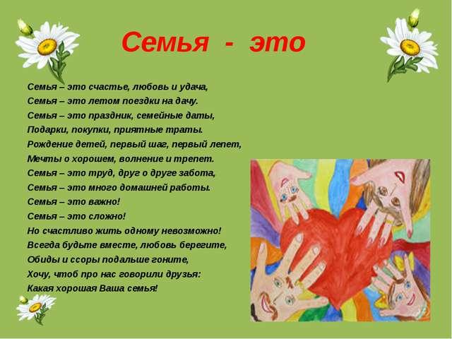 Семья - это Семья – это счастье, любовь и удача, Семья – это летом поездки на...