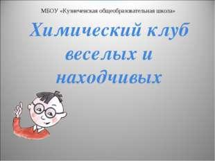 Химический клуб веселых и находчивых МБОУ «Кузнеченская общеобразовательная ш