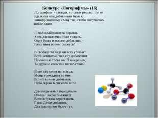 Конкурс «Логорифмы» (1б) Логорифмы - загадки, которые решают путем удаления
