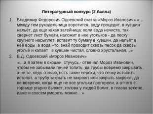Литературный конкурс (2 балла) Владимир Федорович Одоевский сказка «Мороз Ива