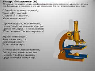 . Конкурс «Метограммы» (1б) Метограммы- это загадки, в которых зашифрованы ра