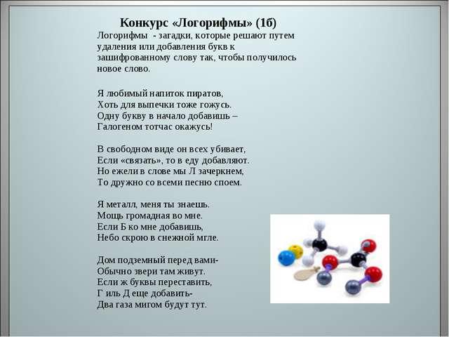 Конкурс «Логорифмы» (1б) Логорифмы - загадки, которые решают путем удаления...