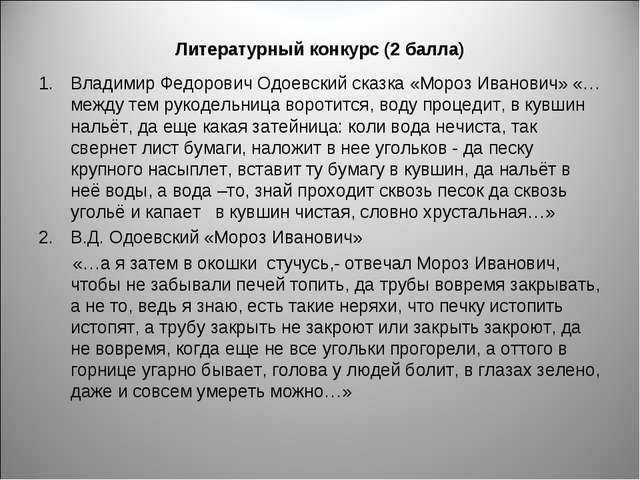 Литературный конкурс (2 балла) Владимир Федорович Одоевский сказка «Мороз Ива...