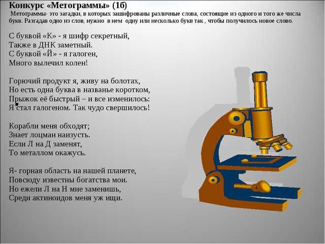 . Конкурс «Метограммы» (1б) Метограммы- это загадки, в которых зашифрованы ра...