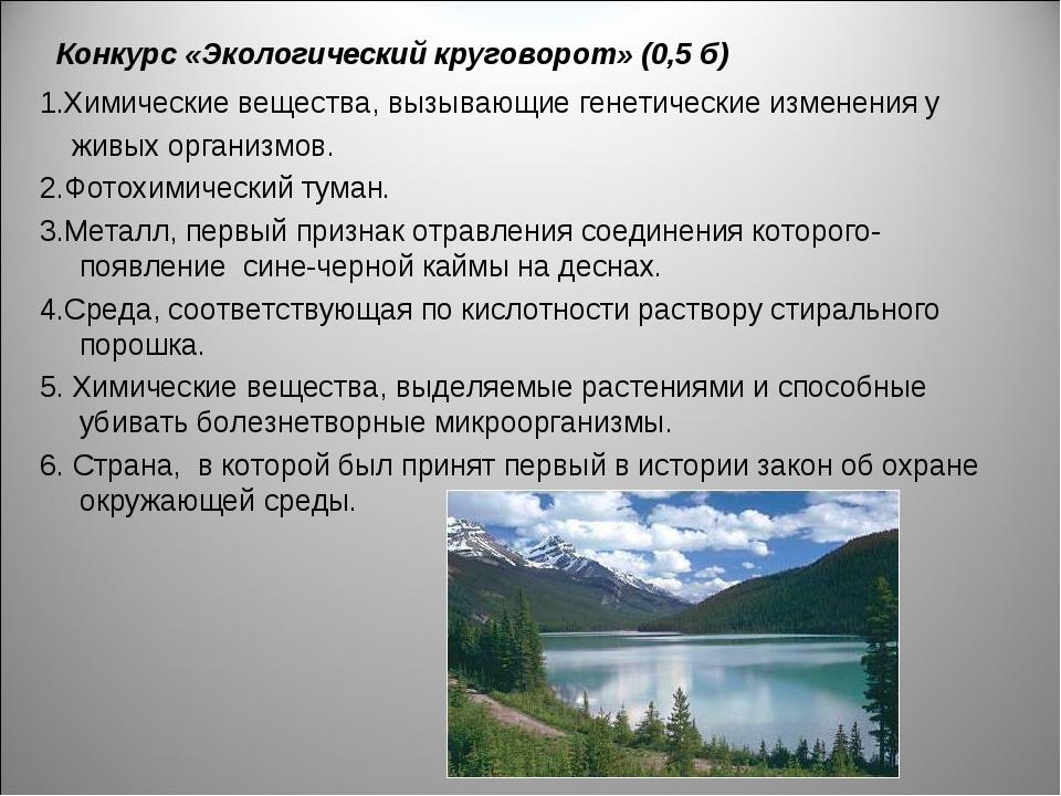 Конкурс «Экологический круговорот» (0,5 б) 1.Химические вещества, вызывающие...