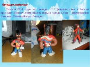 Символ 2014 года- это лошадь. С 7 февраля у нас в России проходят Зимние Оли