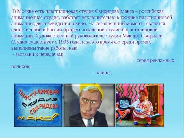 В Москве есть пластилиновая студия Свиридова Макса – российская анимационная...