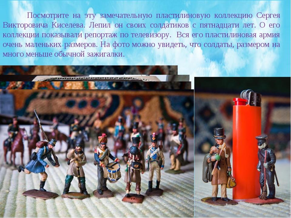 Посмотрите на эту замечательную пластилиновую коллекцию Сергея Викторовича К...
