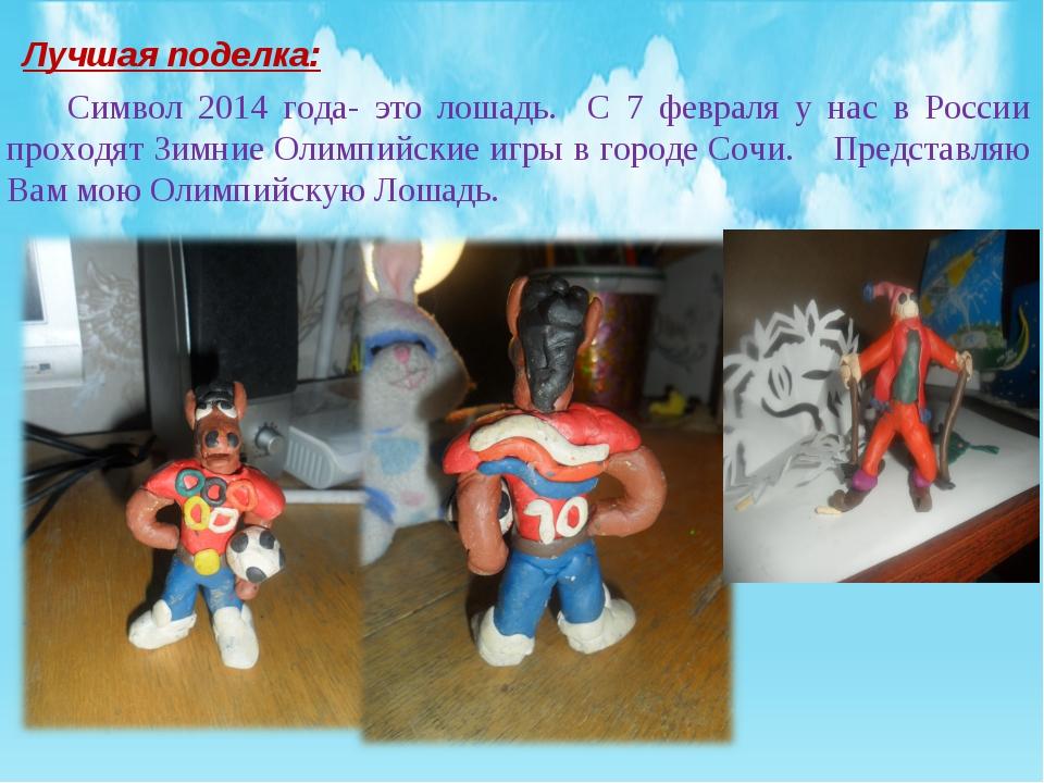Символ 2014 года- это лошадь. С 7 февраля у нас в России проходят Зимние Оли...