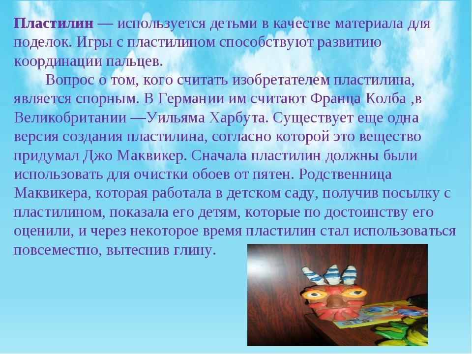 Пластилин — используется детьми в качестве материала для поделок. Игры с плас...