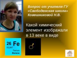 Вопрос от учителя ГУ «Курская СШ» Давиденко А. П. Уважаемые знатоки, ответьте