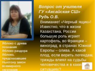 Блиц от учителя ГУ «Каракольская СШ» Бабайцевой Р.Н. Как называются соли угол
