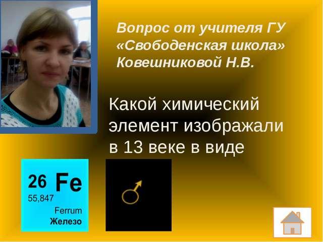 Вопрос от учителя ГУ «Курская СШ» Давиденко А. П. Уважаемые знатоки, ответьте...