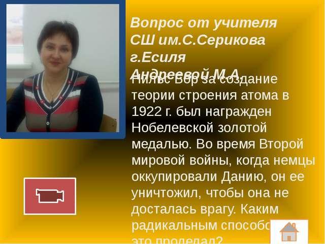 Вопрос от учителя ГУ «Красивинской СШ» Бойко Е.И. 19 июля 1912 года великий р...