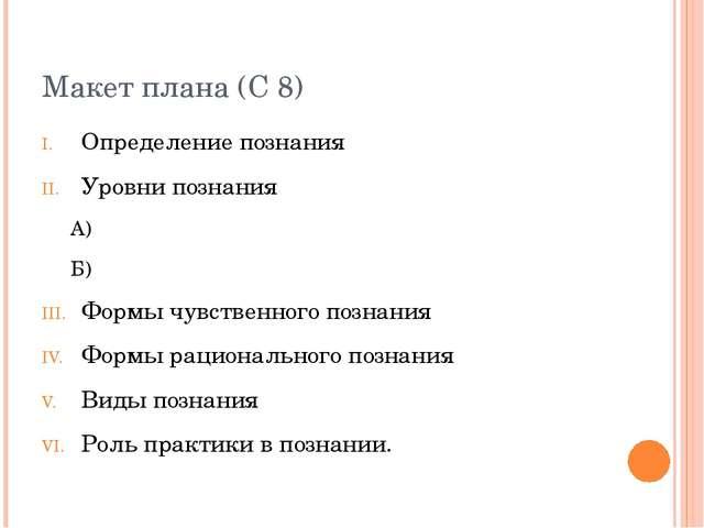 Макет плана (С 8) Определение познания Уровни познания А) Б) Формы чувственно...