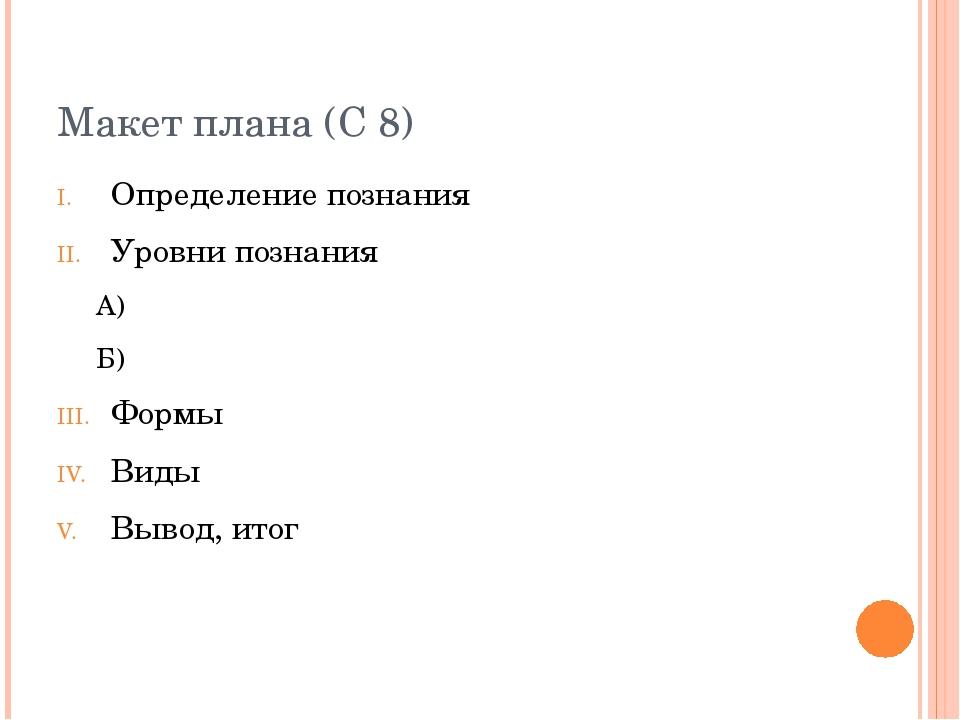 Макет плана (С 8) Определение познания Уровни познания А) Б) Формы Виды Вывод...